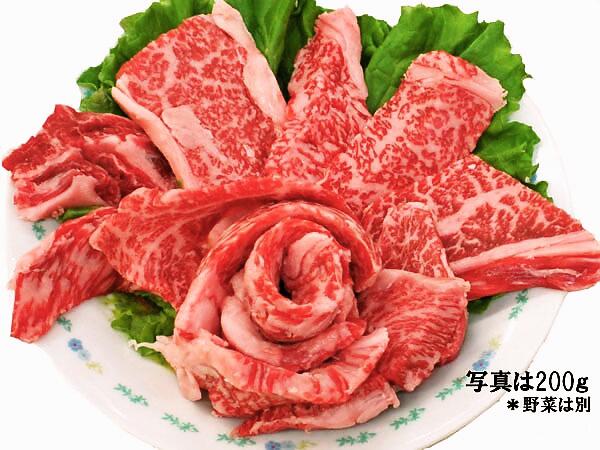 和牛焼き肉用200g