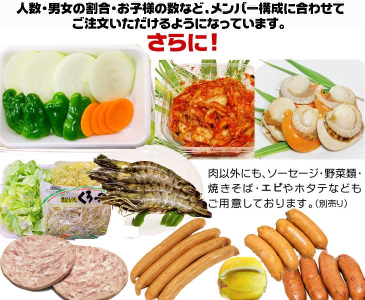 さらに多彩な食材